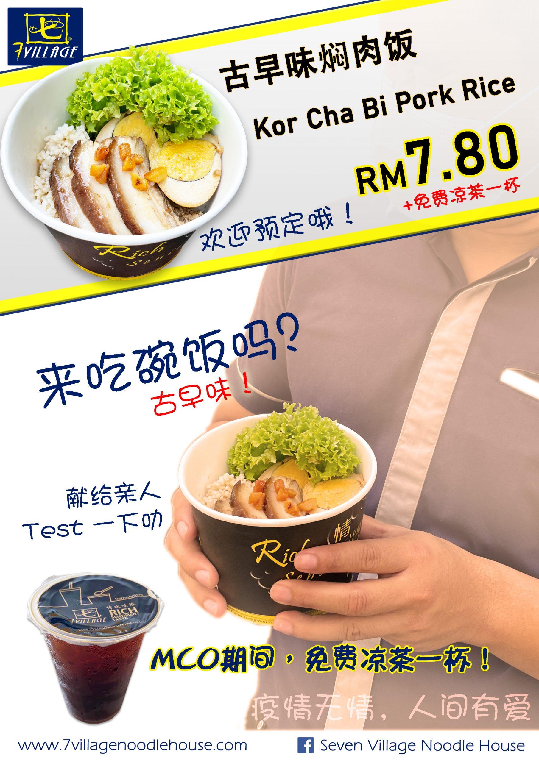 Kor Cha Bi Pork Rice_V3